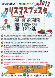 Imagekurisumasu_3