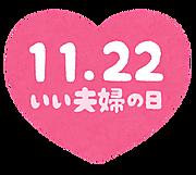 Iifufunohi_1122_1
